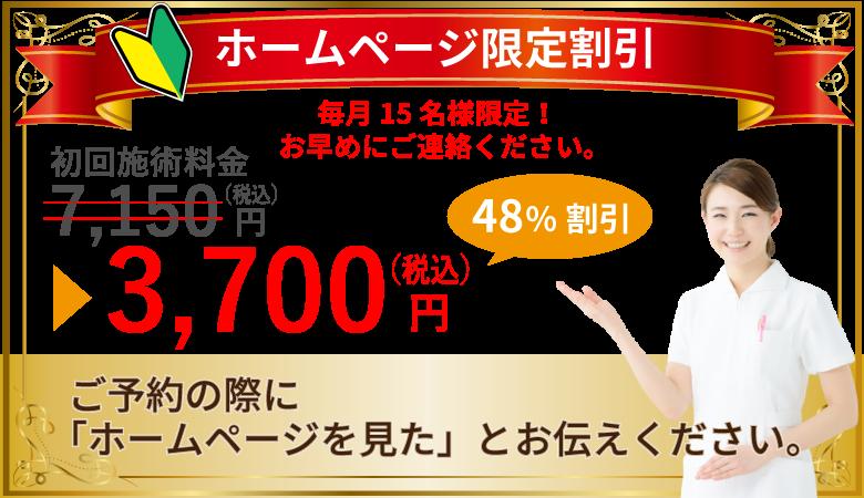 ホームページ限定!初回施術料金特別割引!(65歳以上・中学生・高校生)