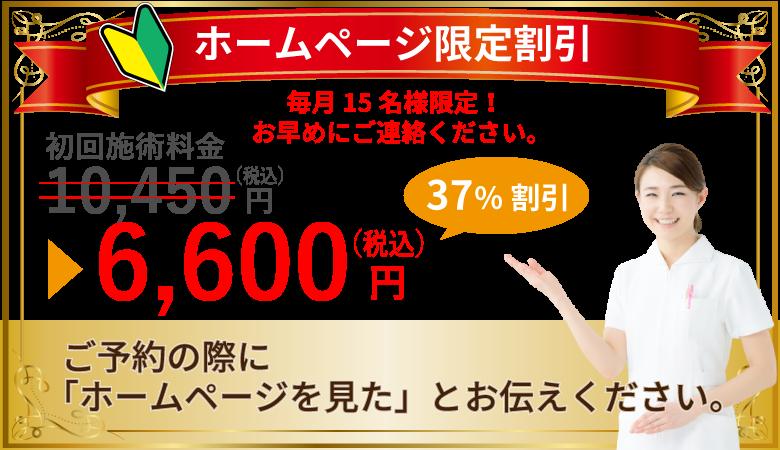 ホームページ限定!初回施術料金特別割引!(18~64歳)