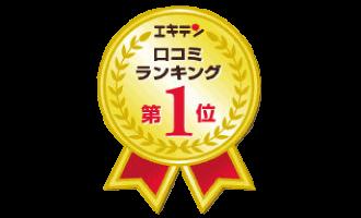日本最大級の店舗の口コミ・ランキングサイト「エキテン」にて、カイロプラクティック部門で我孫子駅No.1の評価をいただいています