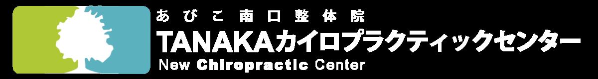 あびこ南口整体院TANAKAカイロプラクティックセンター