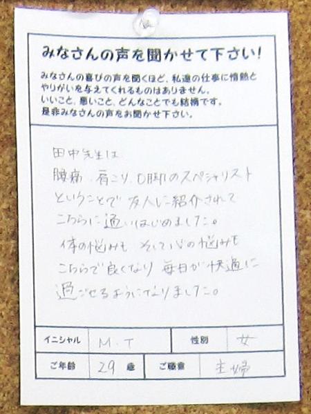 田中先生は、腰痛、肩こり、O脚のスペシャリストということで、友人に紹介されてこちらに通いはじめました。
