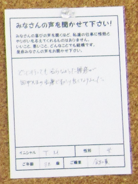 どこに行っても治らなかった腰痛が田中先生の治療ですっかり良くなりました。