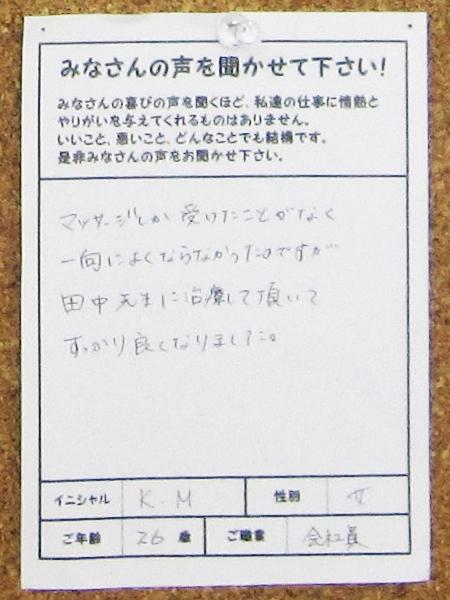 マッサージしか受けたことがなく、一向によくならなかったのですが、田中先生に治療して頂いてすっかり良くなりました。
