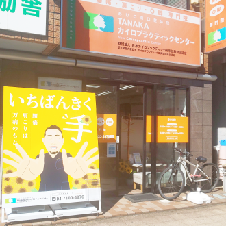 あびこ南口整体院TANAKAカイロプラクティックセンターに到着です。